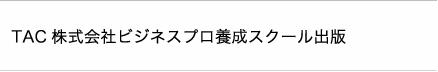 TAC株式会社ビジネスプロ養成スクール出版